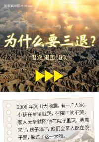 (2020年08月20日) 手机图片和彩信:为什么要三退?