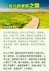 (2020年08月21日) 手机图片和彩信:女儿的求职之路