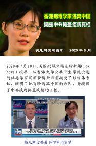 (2020年08月21日) 手机图片和彩信:香港女科学家冒险出逃 揭露中共掩盖疫情真相