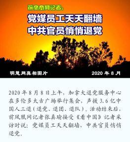 (2020年08月23日) 手机图片和彩信:党媒员工天天翻墙 中共官员悄悄退党