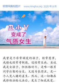 (2020年08月23日) 手机图片和彩信:丑小丫变成了气质女生
