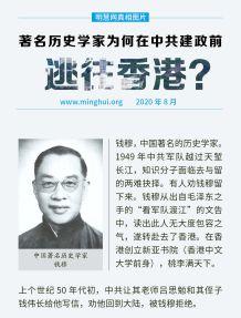 (2020年08月24日) 手机图片和彩信:著名历史学家为何在中共建政前逃往香港