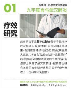 (2020年08月24日) 手机真相图片:九字真言与武汉肺炎