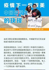 (2020年08月28日) 手机图片和彩信:疫情下 一位旅美中国留学生的抉择