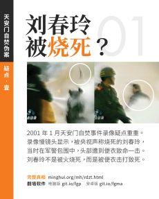 (2020年08月29日) 手机真相图片:天安门自焚伪案