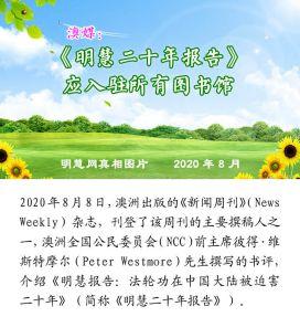 (2020年09月01日) 手机图片和彩信:澳媒:《明慧二十年报告》应入驻所有图书馆