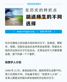 (2020年09月01日) 手机图片和彩信:在历史的转折点 胡适师生的不同选择