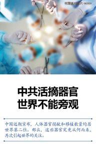 (2020年09月11日) 手机图片和彩信:中共活摘器官 世界不能旁观