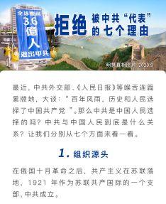 """(2020年09月23日) 手机图片和彩信:拒绝被中共""""代表""""的七大理由"""