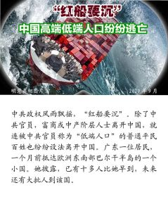 """(2020年09月05日) 手机图片和彩信:""""红船要沉""""中国高端低端人口纷纷逃亡"""