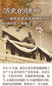 (2020年09月05日) 手机图片和彩信:历史的绝响——国民党统帅及将领对中共的评价发人深省