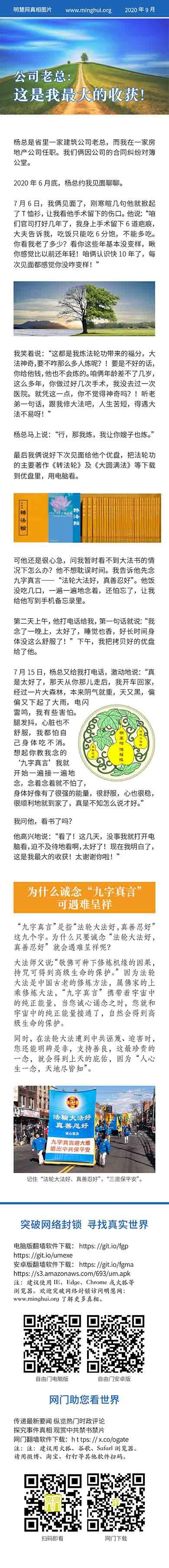 (2020年09月08日) 手机图片和彩信:公司老总:这是我最大的收获!