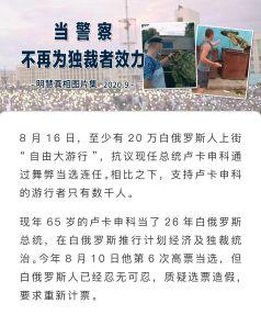 (2020年09月10日) 手机图片和彩信:当警察不再为独裁者效力