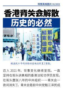 (2021年01月11日) 手机图片:香港青关会解散 历史的必然