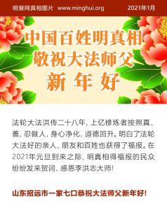 (2021年01月03日) 手机图片:中国百姓明真相 敬祝法轮功师父新年好