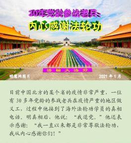 (2021年01月23日) 手机图片:30年党龄参战老兵:内心感谢法轮功