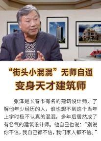 """(2021年01月28日) 手机图片:""""街头小混混""""无师自通 变身天才建筑师"""