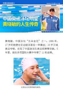 (2021年01月31日) 手机图片:中国奥运泳坛明星经历的人生传奇