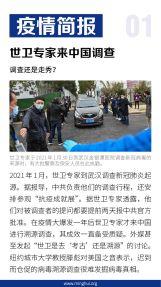 (2021年02月22日) 疫情简报(手机版)(1)