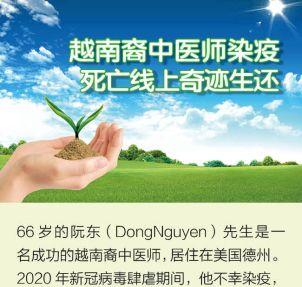 (2021年02月26日) 手机图片:越南裔中医师染疫 死亡线上奇迹生还