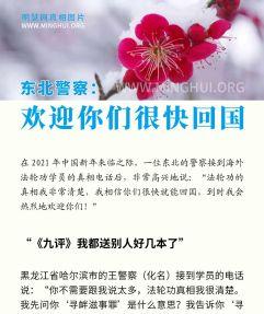 (2021年02月27日) 手机图片:东北警察:欢迎你们很快回国