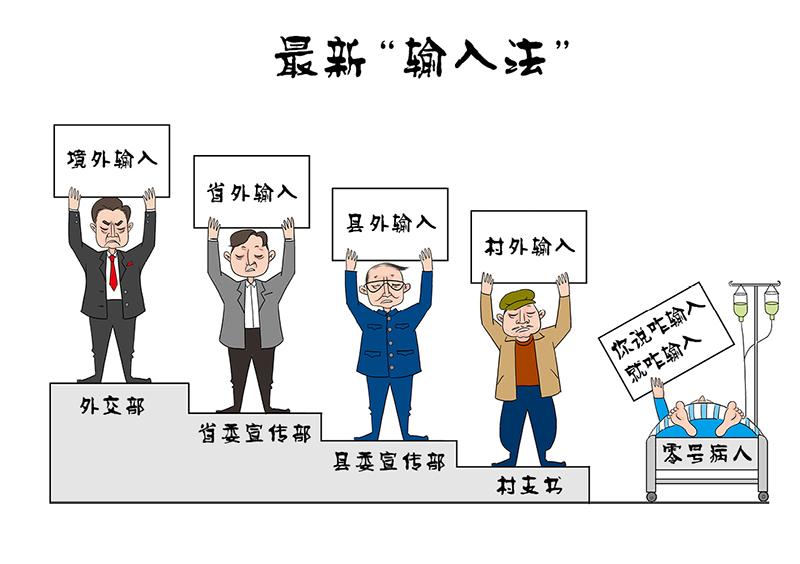 (2021年03月02日) 手机漫画:防疫乱象(一)