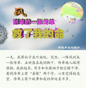 (2021年03月27日) 手机图片:风刮来的一张传单救了我的命