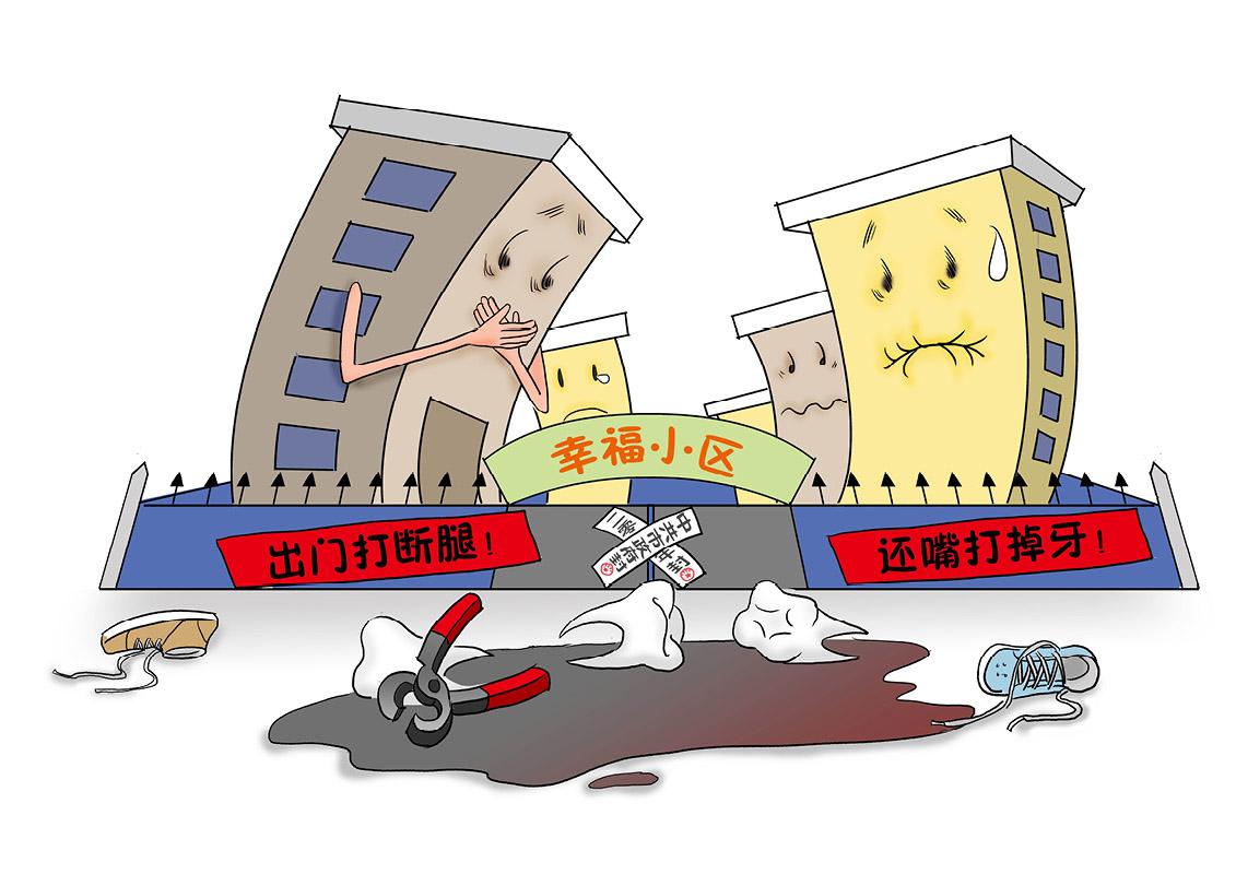 (2021年03月07日) 手机漫画:防疫乱象(三)