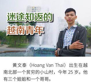(2021年03月07日) 手机图片:迷途知返的越南青年