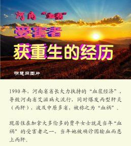 """(2021年04月15日) 手机图片:河南""""血祸""""受害者获重生的经历"""