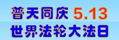 """(2021年04月20日) 世界法轮大法日的""""彩色横幅大字"""""""