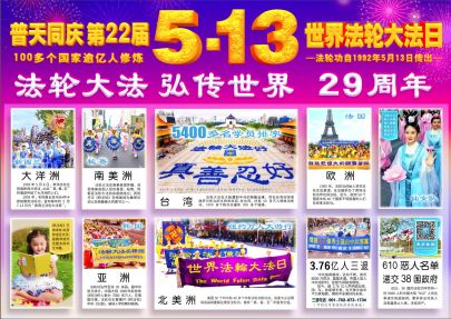 (2021年04月30日) 展板:普天同庆第22届世界法轮大法日