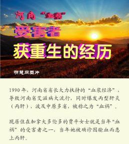 """(2021年04月09日) 手机图片:河南""""血祸""""受害者获重生的经历"""