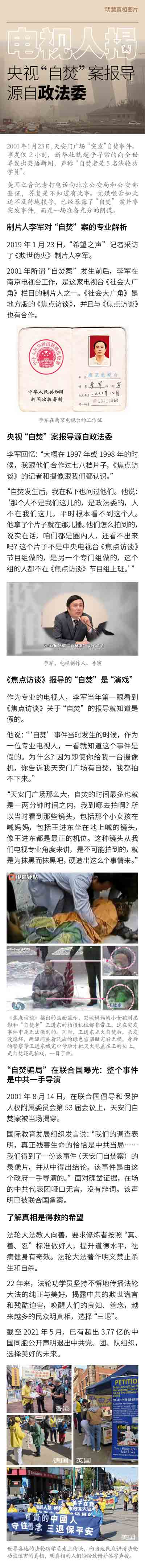 """(2021年05月17日) 手机图片:电视人揭央视""""自焚案""""报导源自政法委"""