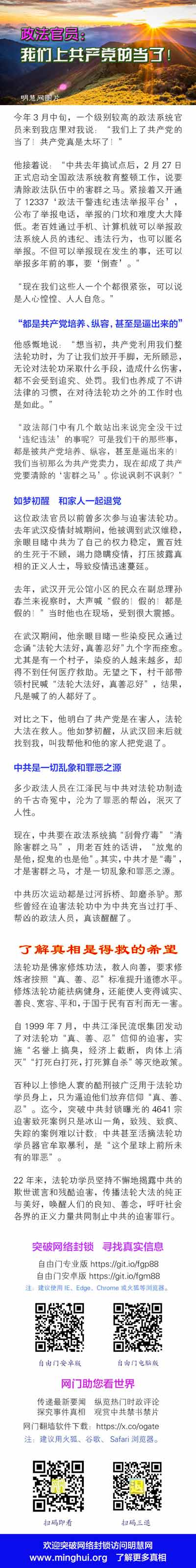 (2021年05月24日) 手机图片:政法官员:我们上共产党的当了
