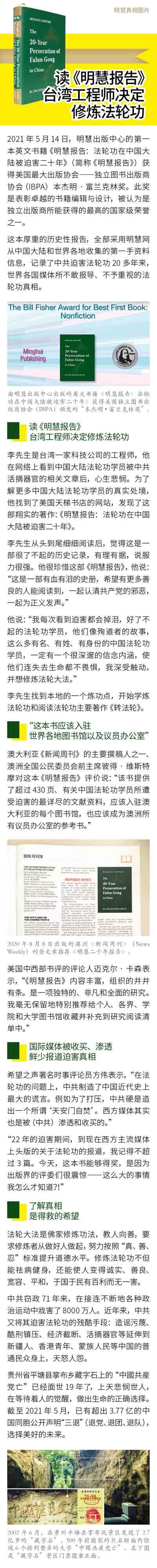 (2021年05月30日) 手机图片:读《明慧二十年报告》 台湾工程师决定修炼法轮功