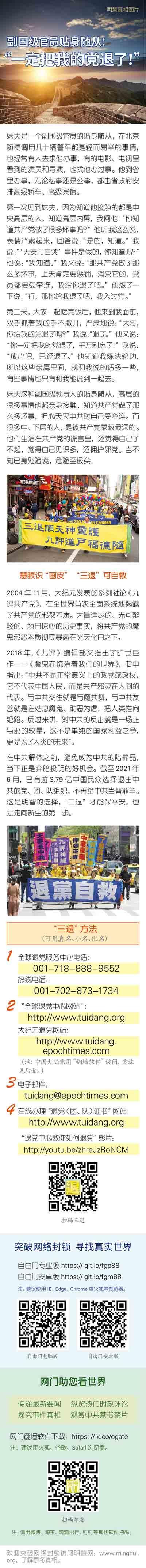 """(2021年06月20日) 手机图片:副国级官员贴身随从:""""一定把我的党退了!"""""""