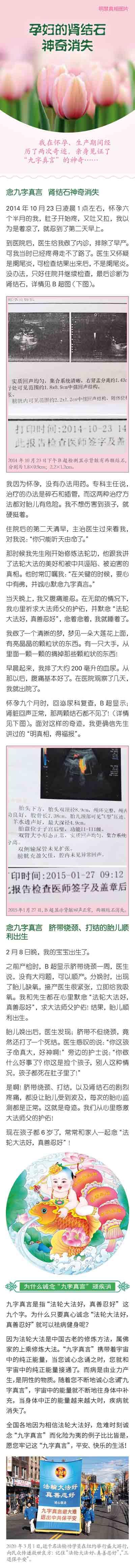 (2021年07月01日) 手机图片:孕妇的肾结石神奇消失