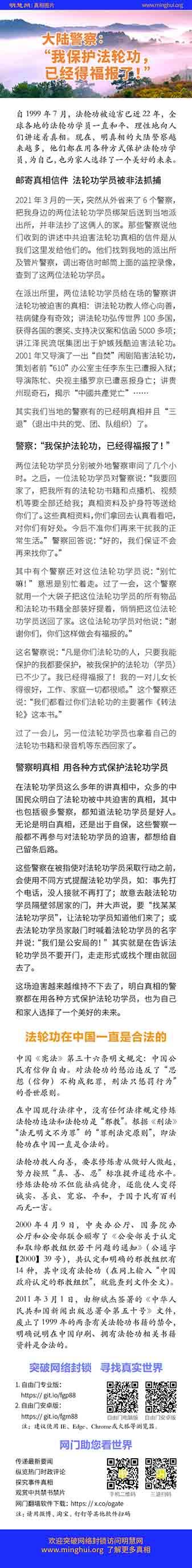 """(2021年06月10日) 手机图片:大陆警察:""""我保护法轮功,已经得福报了!"""""""