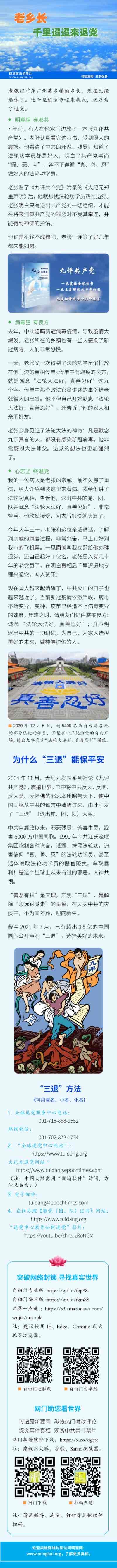 (2021年07月16日) 手机图片:老乡长千里迢迢来退党