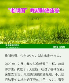 """(2021年07月28日) 手机图片:""""老顽固""""晚期肺癌痊愈"""