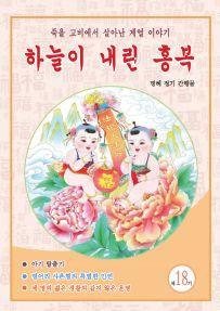 (2021年08月18日) 明慧期刊:天赐洪福(朝鲜文)